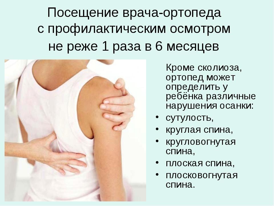 Посещение врача-ортопеда с профилактическим осмотром не реже 1 раза в 6 месяц...