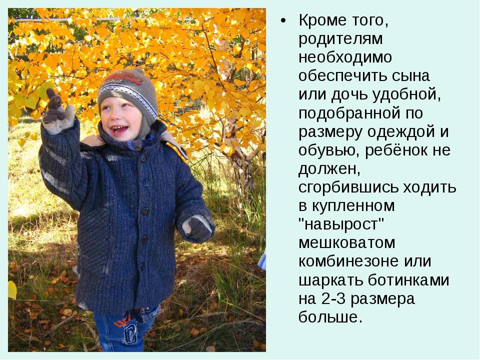 Кроме того, родителям необходимо обеспечить сына или дочь удобной, подобранно...