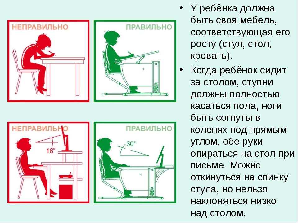 У ребёнка должна быть своя мебель, соответствующая его росту (стул, стол, кро...