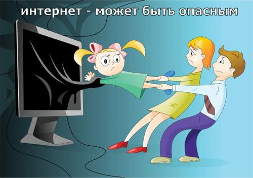 C:\Users\Админ\Desktop\безопасный интернет\суреттер постерга\t.jpg