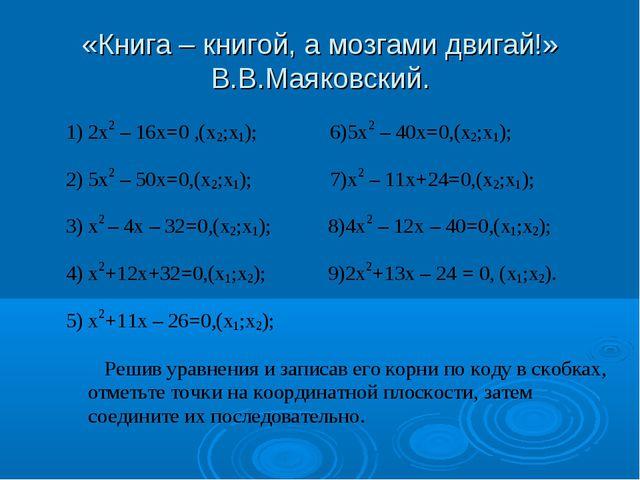 «Книга – книгой, а мозгами двигай!» В.В.Маяковский.