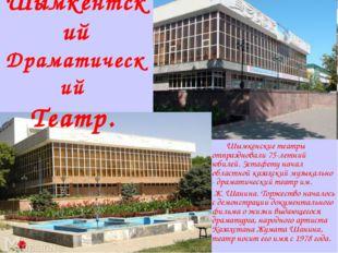 Шымкентский Драматический Театр. Шымкенские театры отпраздновали 75-летний юб