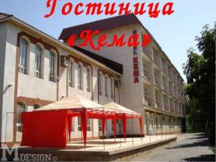 Гостиница «Кема»