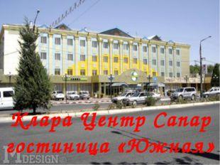 Клара Центр Сапар гостиница «Южная»