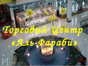 Торговый Центр «Аль-Фараби»
