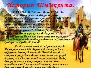 История Шымкента. В XVIIIв. И 1-й половине XIX в. За овладение Шымкентом веду