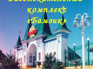 Развлекательный комплекс «Бамзик»