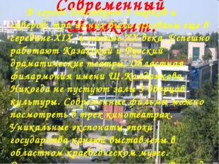 Современный Шымкент. В городе действуют 8 парков и скверов, три из них были о