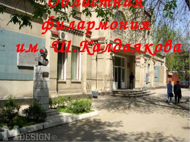 Областная филармония им. Ш.Калдаякова