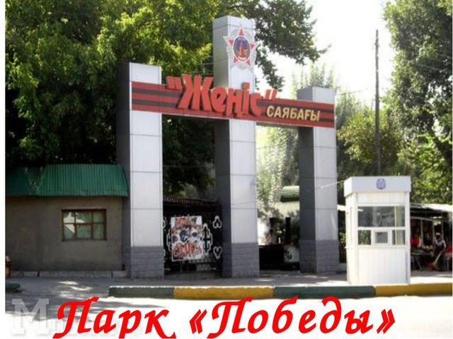 Парк «Победы»