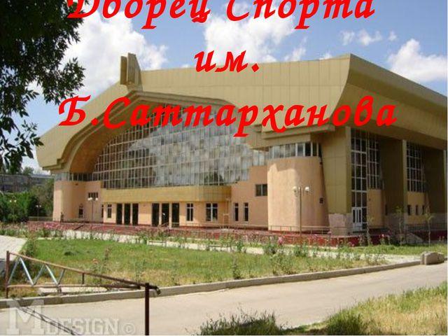 Дворец Спорта им. Б.Саттарханова