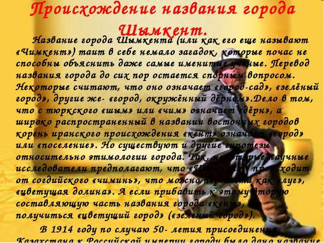 Происхождение названия города Шымкент. Название города Шымкента (или как его...