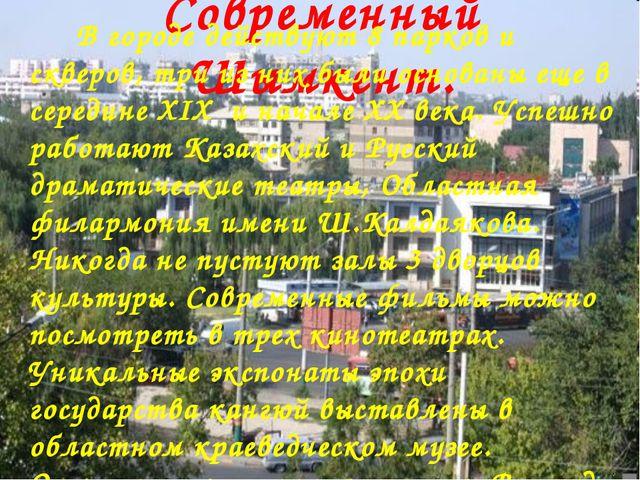 Современный Шымкент. В городе действуют 8 парков и скверов, три из них были о...