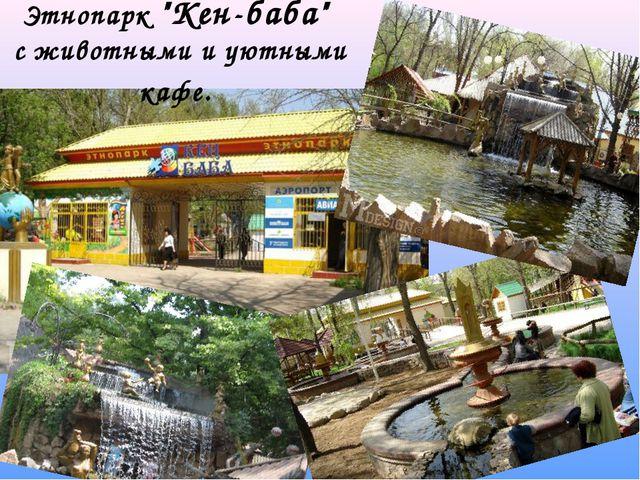 """Этнопарк """"Кен-баба"""" с животными и уютными кафе."""