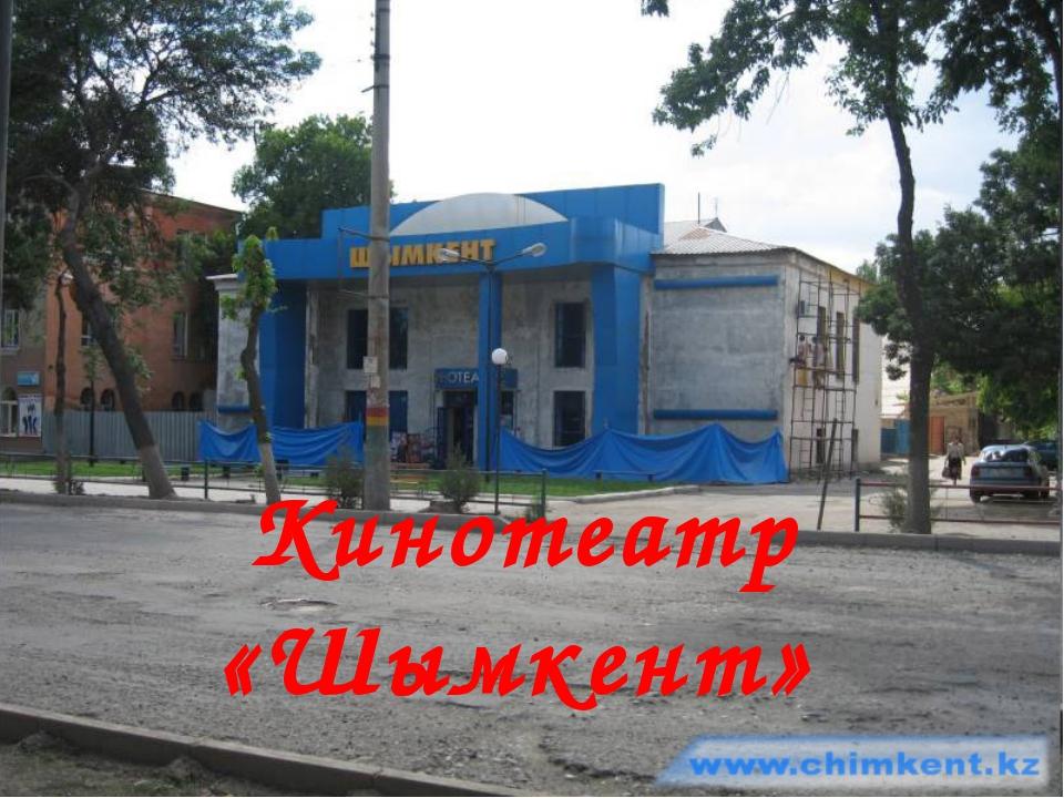 Кинотеатр «Шымкент»