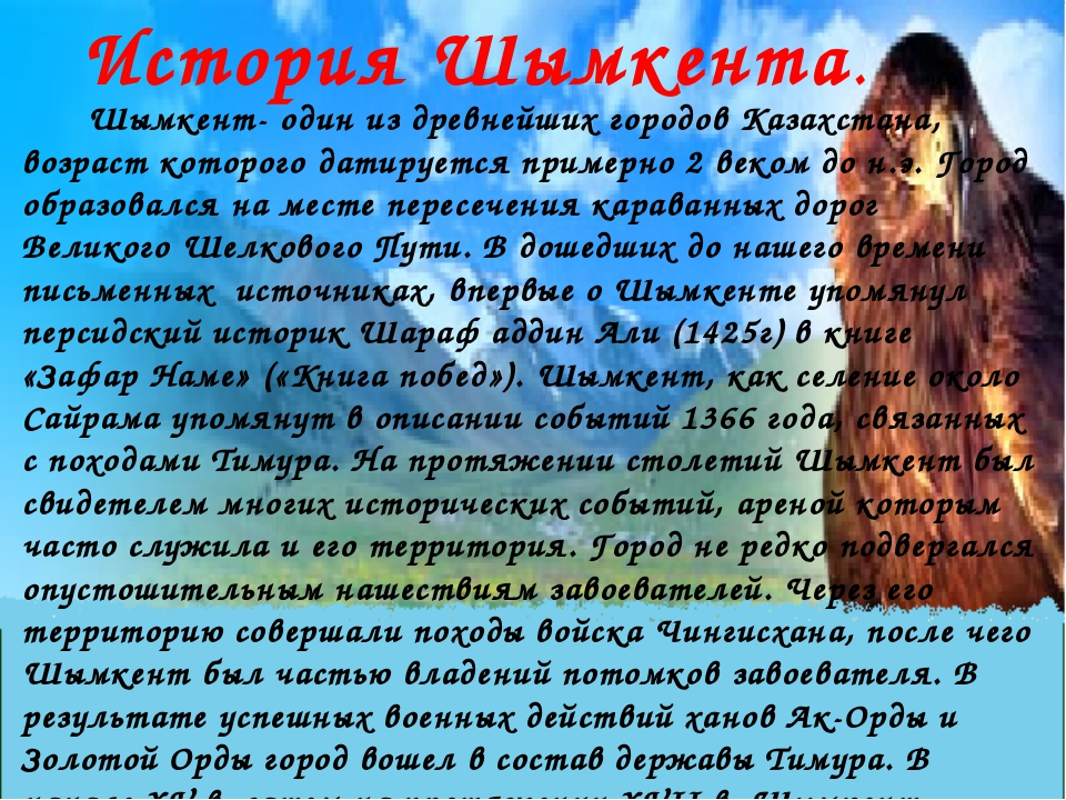 История Шымкента. Шымкент- один из древнейших городов Казахстана, возраст кот...