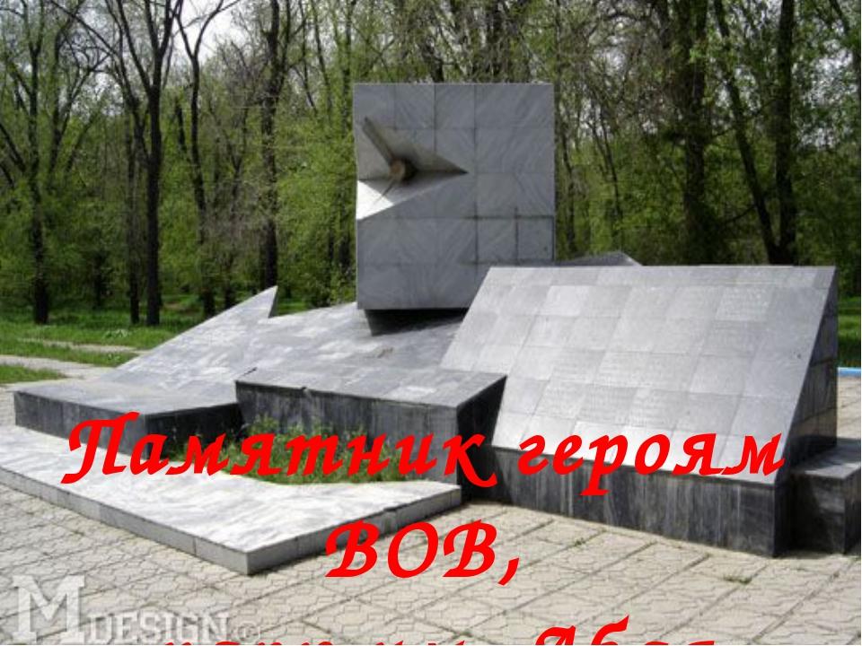 Памятник героям ВОВ, парк им. Абая