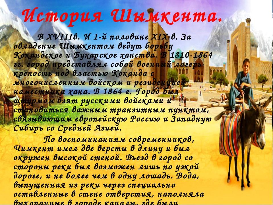 История Шымкента. В XVIIIв. И 1-й половине XIX в. За овладение Шымкентом веду...