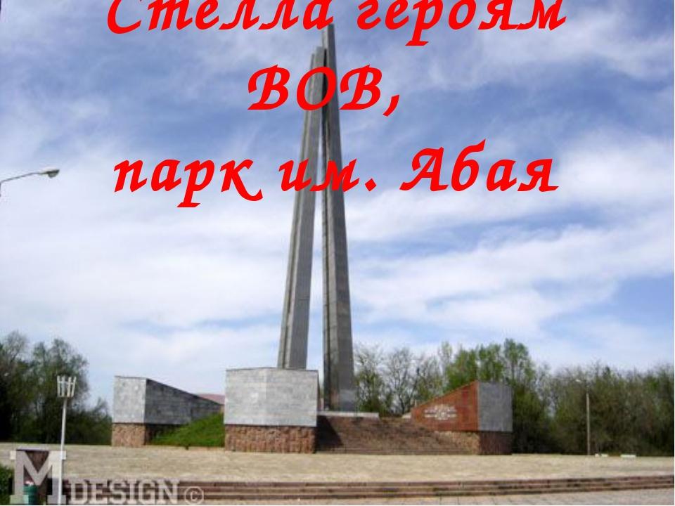 Стелла героям ВОВ, парк им. Абая