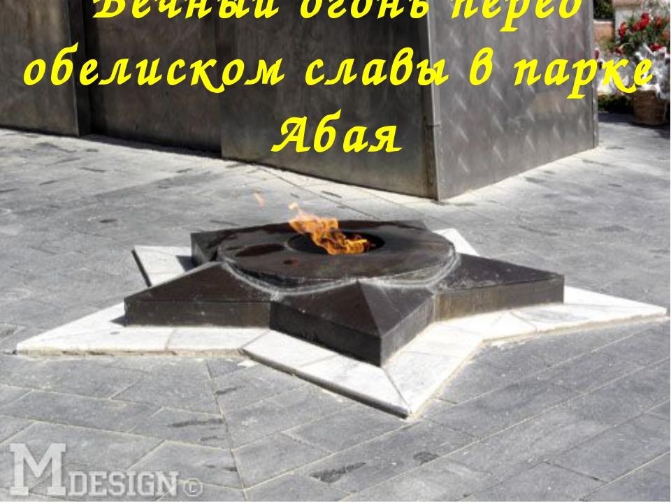 Вечный огонь перед обелиском славы в парке Абая