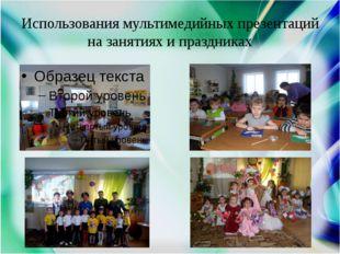 Использования мультимедийных презентаций на занятиях и праздниках