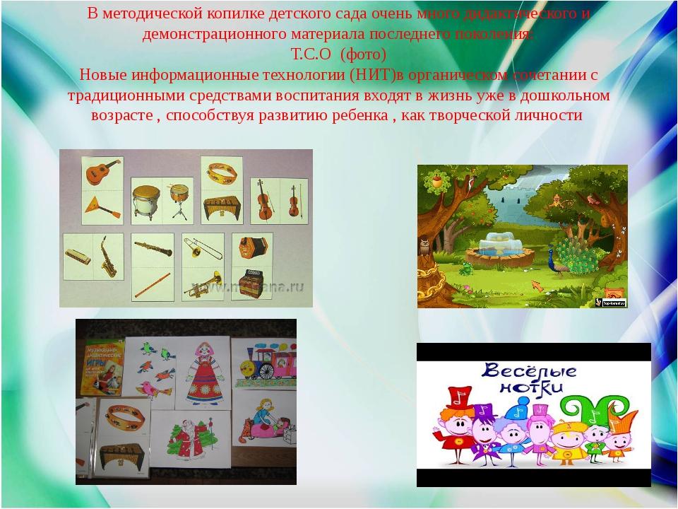 В методической копилке детского сада очень много дидактического и демонстраци...