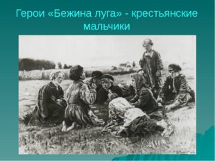 Герои «Бежина луга» - крестьянские мальчики