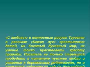 «С любовью и нежностью рисует Тургенев в рассказе «Бежин луг» крестьянских де