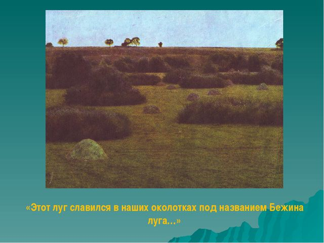 «Этот луг славился в наших околотках под названием Бежина луга…»