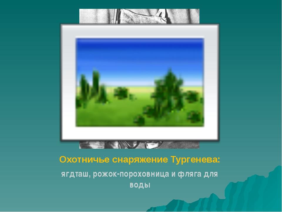 Охотничье снаряжение Тургенева: ягдташ, рожок-пороховница и фляга для воды