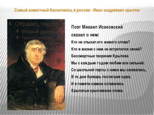 Самый известный баснописец в россии - Иван андреевич крылов Поэт Михаил Исако
