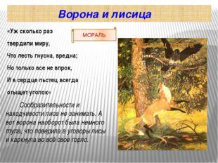Ворона и лисица «Уж сколько раз твердили миру, Что лесть гнусна, вредна; Но