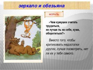 зеркало и обезьяна «Чем кумушек считать трудиться, не лучше ль на себя, кума