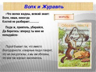 Волк и Журавль «Что волки жадны, всякий знает: Волк, евши, никогда Костей не