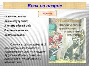 Волк на псарне «И волчью вашу я давно натуру знаю; А потому обычай мой: С вол