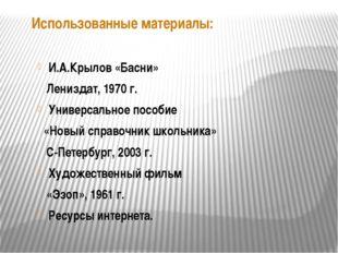 Использованные материалы: И.А.Крылов «Басни» Лениздат, 1970 г. Универсальное