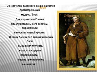 Эзоп Основателем басенного жанра считается древнегреческий мудрец Эзоп. Даже