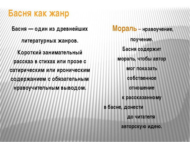 Басня как жанр Басня — один из древнейших литературных жанров. Короткий заним...