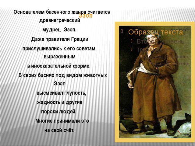 Эзоп Основателем басенного жанра считается древнегреческий мудрец Эзоп. Даже...