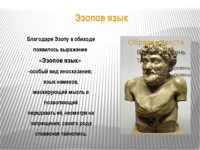 Эзопов язык Благодаря Эзопу в обиходе появилось выражение «Эзопов язык» -особ...