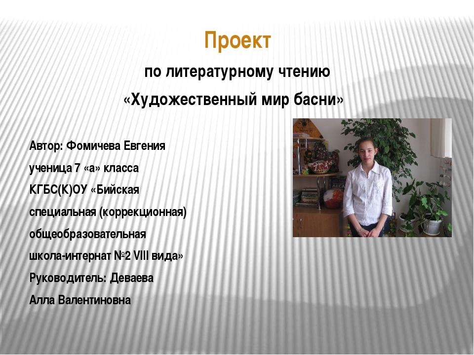Проект по литературному чтению «Художественный мир басни» Автор: Фомичева Евг...
