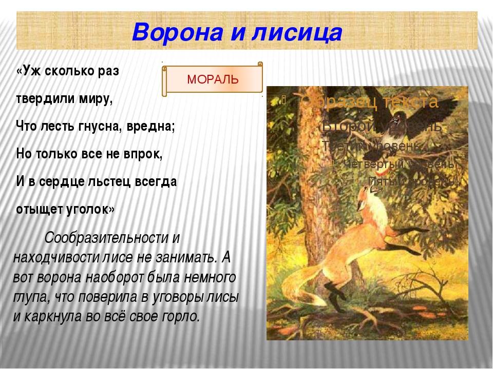 Ворона и лисица «Уж сколько раз твердили миру, Что лесть гнусна, вредна; Но...