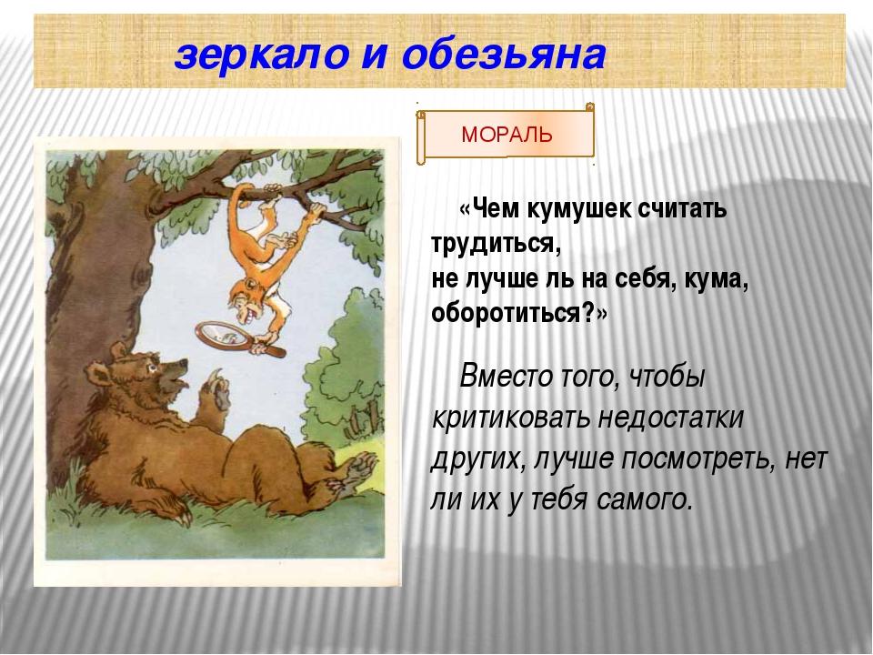 зеркало и обезьяна «Чем кумушек считать трудиться, не лучше ль на себя, кума...