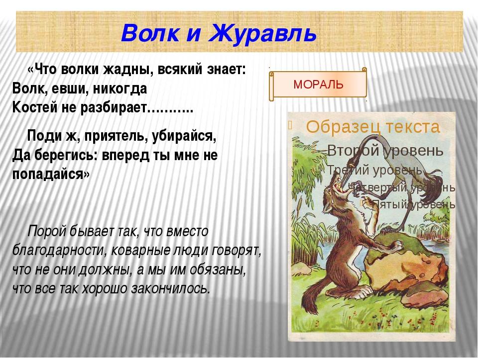 Волк и Журавль «Что волки жадны, всякий знает: Волк, евши, никогда Костей не...