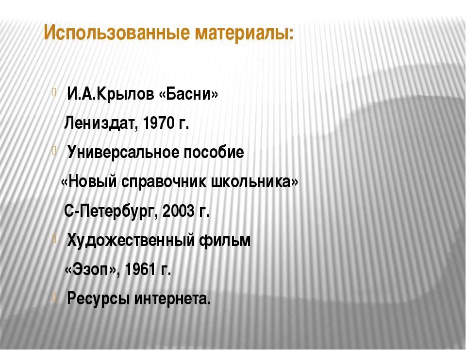 Использованные материалы: И.А.Крылов «Басни» Лениздат, 1970 г. Универсальное...