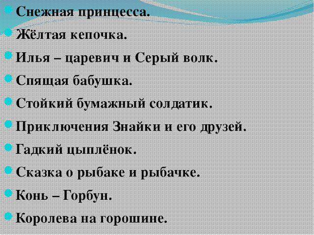 Снежная принцесса. Жёлтая кепочка. Илья – царевич и Серый волк. Спящая бабуш...
