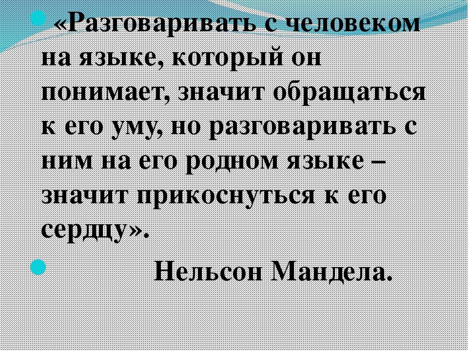«Разговаривать с человеком на языке, который он понимает, значит обращаться...