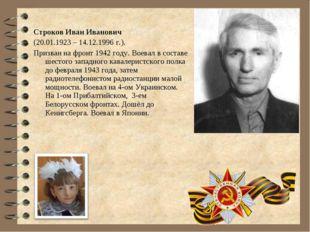 Строков Иван Иванович (20.01.1923 – 14.12.1996 г.). Призван на фронт 1942 год