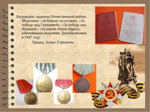 Награждён: орденом Отечественной войны. Медалями: «За боевые заслугами», «За