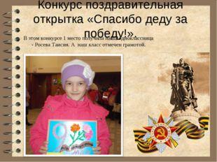 Конкурс поздравительная открытка «Спасибо деду за победу!». В этом конкурсе 1